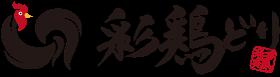 彩鶏どり(いろとりどり)地鶏料理と特選野菜 大阪天満